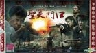 The Legendary County (H-DVD) (End) (China Version)