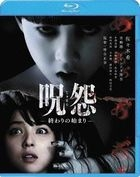 Ju-on: The Beginning of the End (2014) (Blu-ray) (Japan Version)
