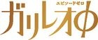 Galileo - Episode Zero (TV Special) (DVD) (Japan Version)