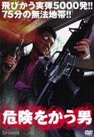 Kiken Wo Kau Otoko 1 (Japan Version)