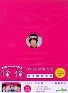 It's Me It's Me (DVD) (2-Disc Limited Edition) (Taiwan Version)