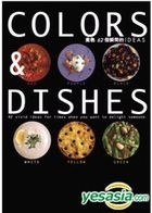COLORS&DISHES 62 Vivid Ideas for Times When You Want to Delight Someone