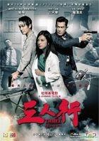 Three (2016) (DVD) (Hong Kong Version)
