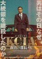 The Man Standing Next (DVD)  (Japan Version)