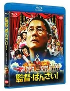 Glory to the Filmmaker! (Blu-ray) (English Subtitled)  (Japan Version)