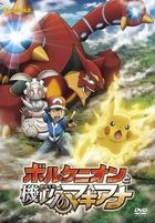 Pokemon the Movie: Volcanion and the Mechanical Marvel (DVD)(Japan Version)