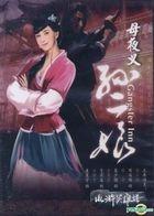 水滸英雄譜 - 母夜叉孫二娘 (DVD) (台灣版)