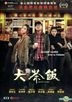 Gangster Pay Day (2014) (DVD) (Hong Kong Version)