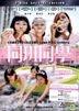 Lazy Hazy Crazy (2015) (DVD) (2-Disc Edition) (Hong Kong Version)