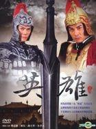 英雄 (2013) (DVD) (完) (台灣版)