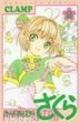 Cardcaptor Sakura Clear Card Arc (2) (Normal Edition)