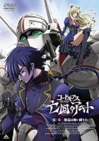 CODE GEASS Akito the Exiled Vol. 1 (Japan Version)