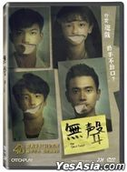 The Silent Forest (2020) (DVD) (Taiwan Version)