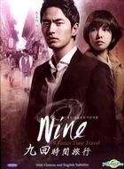 九回時間旅行 (DVD) (完) (韓/國語配音) (中英文字幕) (tvN劇集) (新加坡版)