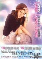 Love Love Love 2005 (Taiwan Version)