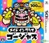 Made in Wario Gorgeous (3DS) (日本版)