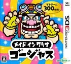 Made in Wario Gorgeous (3DS) (Japan Version)