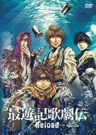 Saiyuki Kagekiden -Reload- (DVD) (Japan Version)