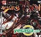 The Story Of Three Kingdom's Hero Online - Shi Ji Zhan Chang (Wan Sheng Zhi Wang Package) (DVD Version)