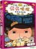 Pi Pi Zhen Tan Du Ben 7 : Hao Jing Zhuang You Yao Guai
