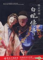 Love In The West Lake - The Legend Of The White Snake (DVD) (Taiwan Version)
