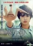 Parasyte Part 1 (2014) (DVD) (English Subtitled) (Hong Kong Version)