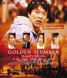 GOLDEN SLUMBER (Blu-ray)(Japan Version)