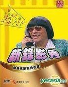 Zhu Ge Liang Xin Lu Ying Xiu (DVD) (Ep.1-12) (Taiwan Version)