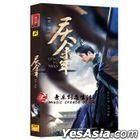 庆馀年 (2019) (H-DVD) (1-46集) (完) (第一季) (中国版)