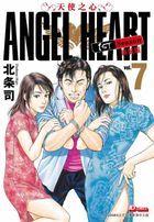 ANGEL HEART 1st Season (Vol.7)