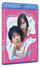 My Girlfriend is a Serial Killer (Blu-ray) (Japan Version)