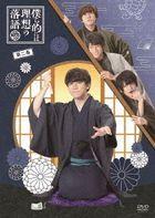 Bokura Teki ni wa Riso no Rakugo Vol.2 (DVD) (Japan Version)