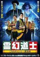 Vampire Cleanup Department  (DVD) (Japan Version)