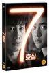 Room No.7 (DVD) (Korea Version)