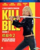 Kill Bill Vol.2 (2004) (Blu-ray) (Panorama Version) (Hong Kong Version)