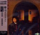 Shen Mo Shi Yuan Fen (2018 Reissue Series)