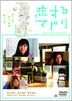 Koisuru Madori (DVD) (Standard Edition) (English Subtitled) (Japan Version)