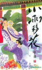 蔡 澜 - 小雨移花 (散文)