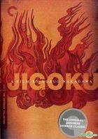 Jigoku (1960) (DVD) (The Criterion Collection) (US Version)