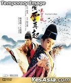 The East Is Red (1993) (DVD) (Hong Kong Version)