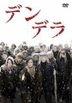 Dendera (DVD) (Japan Version)