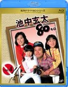 Ikenaka Genta 80kg (Blu-ray) (Vol.4) (Japan Version)