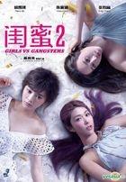 閨蜜2 (2018) (DVD) (馬來西亞版)
