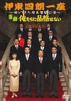 Shiro Ito Ichiza - Kaettekita Zacho Hunto Koen - Kigeki Oretachi ni Hinkaku wa Nai (Theatrical Play) (DVD) (Japan Version)
