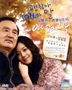 I'm OK Daddy (DVD) (End) (Multi-audio) (English Subtitled) (End) (SBS TV Drama) (Malaysia Version)