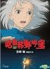 Howl's Moving Castle (DVD) (English & Chinese Subtitled) (Hong Kong Version)