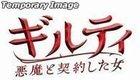 Guilty - Akuma to Keyaku Shita Onna DVD Box (DVD) (Japan Version)