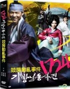 The Accidental Gangster and the Mistaken Courtesan (DVD) (English Subtitled) (Taiwan Version)