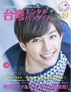 Taiwan Entertainment Paradise vol.10