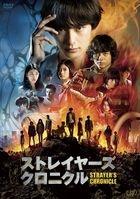 Strayer's Chronicle (DVD)(Japan Version)